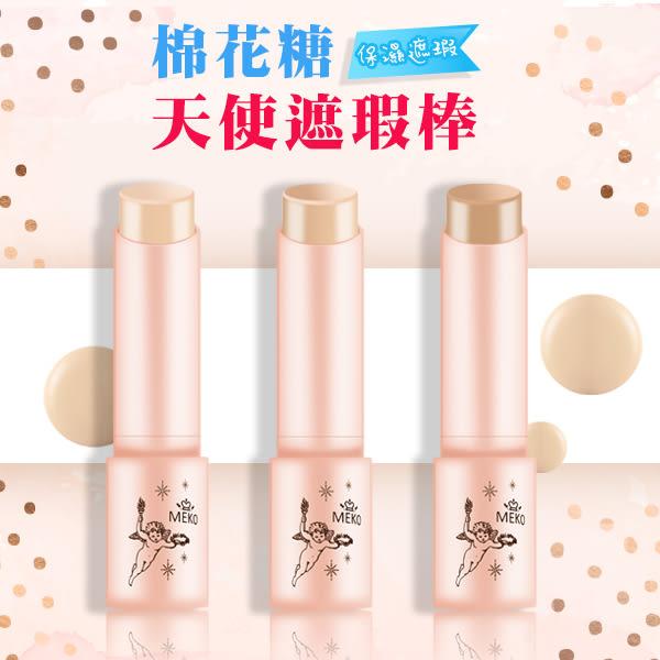 MEKO 棉花糖天使遮瑕棒(5g) 奶糖霜/蜜糖霜/焦糖霜 3款可選【小三美日】