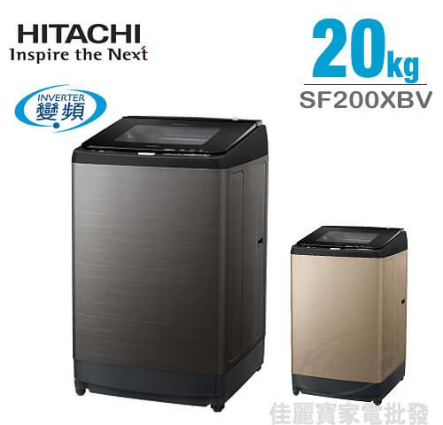 【佳麗寶】-留言享加碼折扣(日立HITACHI) 20公斤上掀式洗衣機 SF200XBV