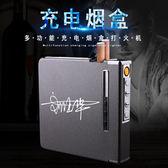 香淤煙盒20支裝便攜自動彈煙帶充電打火機壹體金屬超薄個性創意男    祕密盒子