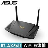 【南紡購物中心】ASUS 華碩 RT-AX56U AX1800 WiFi 6 Ai Mesh 雙頻 802.11ax Gigabit 無線路由器