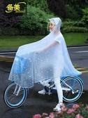 雨衣雨披 自行車雨衣時尚單人男女新款透明電動電瓶車單車騎行學生加厚雨披