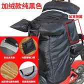 電動車擋風被冬季保暖加厚連身加大防水摩托車防寒罩 電瓶車護膝ATF青木鋪子