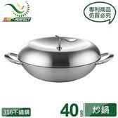 理想PERFECT 極緻316蘋果型七層炒鍋40cm-台灣製造