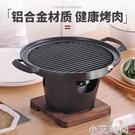 一人食烤肉鍋家用燒烤爐多功能鐵板燒盤室內烤肉盤無煙小型燒烤架 NMS小艾新品