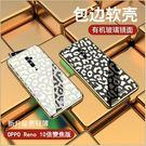 豹紋玻璃殼 OPPO Reno 標準版 Reno 10倍變焦版 手機殼 防摔 有機玻璃 電鍍軟邊 防刮 全包邊 保護殼