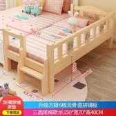 兒童床 實木兒童床男孩分床神器女孩公主小床嬰兒床拼接床加寬床邊帶護欄【幸福小屋】