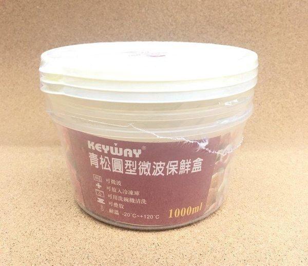 《一文百貨》KEYWAY青松圓型微波保鮮盒三入1000ML/GIC-1000/台灣製造