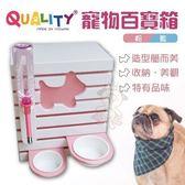 『寵喵樂旗艦店』QUALITY優質《寵物百寶箱》寵物餐桌+收納箱(兩色可選)