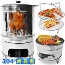 304不鏽鋼桶仔雞爐組合(含烤架+烤網)...