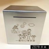 儲錢罐不銹鋼大容量兒童創意生日禮物儲蓄罐只進不出防【雙十一狂歡】