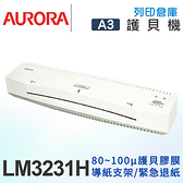 AURORA震旦 A3專業型 護貝機 LM3231H