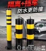 車位鎖汽車加厚防撞擋車停車樁車位鎖地鎖停車位占位活動立柱固定路障器LX爾碩數位