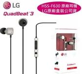 免運費【LG 原廠吊卡盒裝公司貨】QuadBeat3【原廠耳機】HSS-F630 G2 G3 G4 G5 K10 V10 G5 SPEED Stylus 2 Plus