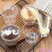 烘焙工具 提拉米蘇杯 慕斯杯 木糠杯 塑料蛋糕模具 比利杯布丁杯