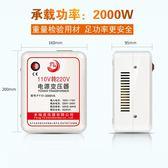 變壓器 220v轉110v電源電壓轉換器2000w LR2635【歐爸生活館】TW