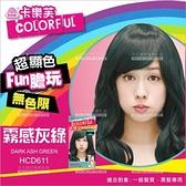 卡樂芙COLORFUL優質染髮霜(50g*2)-霧感灰綠[57233]