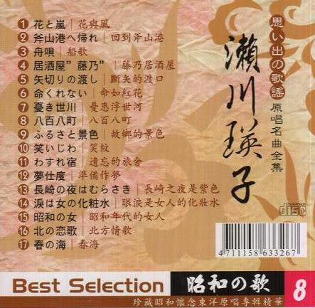昭和的歌 原唱名曲全集8 瀨川瑛子 CD (音樂影片購)
