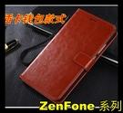 【萌萌噠】ASUS Zenfone 8 Flip 瘋馬紋皮紋側翻保護套 商務素面 支架 插卡 磁扣 錢包款 手機套 皮套