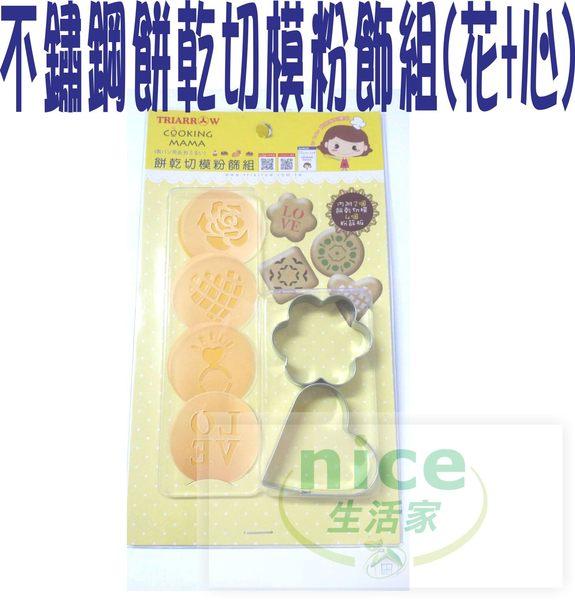 【三箭牌】不鏽鋼餅乾切模粉飾組(花+心)8706S《烘培器具》/模型/點心/餅乾