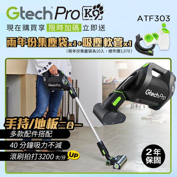 英國 Gtech 小綠 Pro K9 寵物版專業無線除蟎吸塵器(贈集塵袋+軟管各1組)