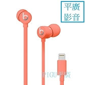 平廣 Beats urBeats3 珊瑚色 耳機 送袋台灣蘋果公司貨保一年 具備 Lightning 接頭 連接器 版本