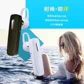 店長推薦 藍芽耳機迷你小型可愛無線耳塞掛耳式女生男士運動通用款