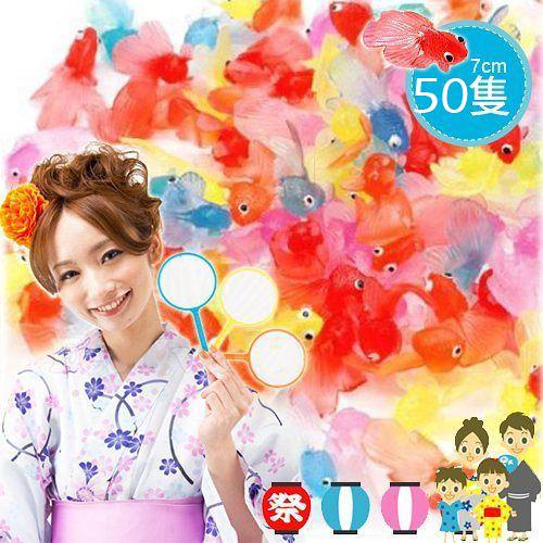 玩具 日本廟會 夜市 撈魚 遊戲 組合 大金魚50隻+魚網1支