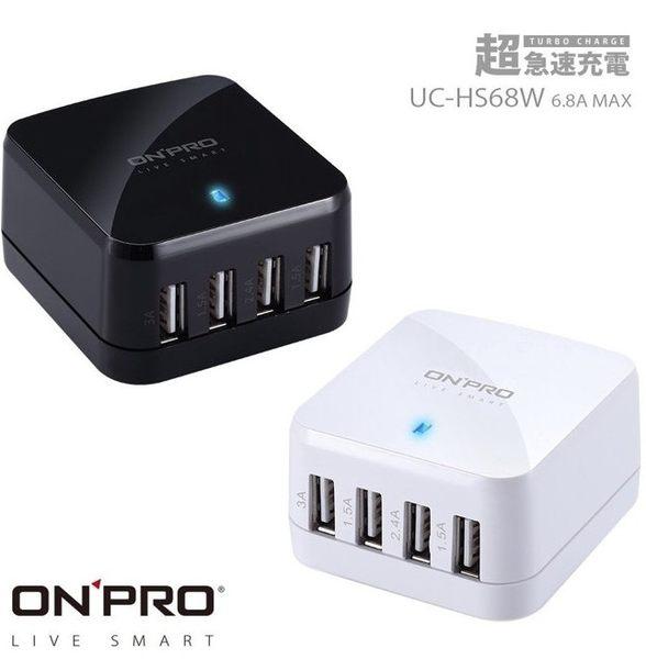 原廠 ONPRO 充電頭 USB 四孔 充電器 6.8A 急速 充電 內附 世界 萬國插座 iphone X 8 7 6s 三星 htc 華碩