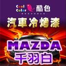 MAZDA 千羽白車款專用,酷色汽車冷烤漆,車漆烤漆修補,專業冷烤漆,400ML
