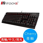 I-ROCKS 艾芮克 K65MS 單色背光機械式鍵盤 青軸中文