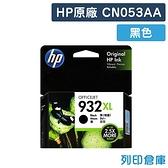 原廠墨水匣 HP 黑色 高容量 NO.932XL / CN053AA / CN053 / 053A /適用 HP OJ6100/OJ6600/OJ6700/OJ7110/OJ7610