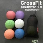 按摩球筋膜球瑜伽頸椎頸穴位腳底肌肉放鬆無味健身球 【快速出貨】