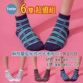 Footer T43 M號 L號 (薄襪) 蘇格蘭風琴微分子薄襪 男女同款 6雙組;除臭襪;蝴蝶魚戶外