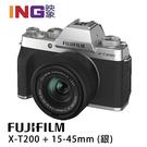 【6期0利率】FUJIFILM X-T200+ XC 15-45mm (銀色) 恆昶公司貨 4K XT200 15-45