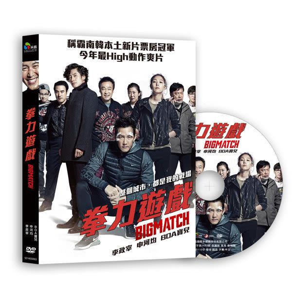 拳力遊戲 DVD  (購潮8)
