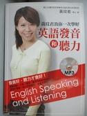 【書寶二手書T4/語言學習_JSY】黃玟君教你一次學好英語發音和聽力_黃玟君