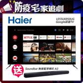 【Haier 海爾】55型 4K HDR 液晶顯示器LE55U6950UG (含基本安裝) 再送A3藍牙聲霸
