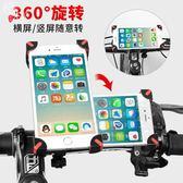 自行車手機架電動摩托車用導航支架配件防震固定架 【格林世家】