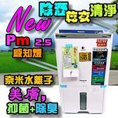 [折扣 +500商品卡][PM2.5感知燈] ◤Panasonic新旗艦 F-Y26EH 空氣清淨除濕機◢