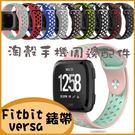 Fitbit versa versa2 耐克錶帶雙色矽膠錶帶 運動手錶錶帶 舒適透氣簡約款可調節式開口拼色錶帶