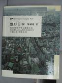 【書寶二手書T2/社會_NBA】整形日本_湯禎兆