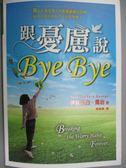 【書寶二手書T1/勵志_GHI】跟憂慮說bye-bye_伊莉莎白.喬治(Elizabeth George)著; 吳美真譯