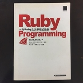 (二手書)Ruby Programming-向Rudy之父學程式設計
