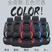 汽車坐墊 汽車坐墊全包圍皮座套四季通用新款專用全包坐墊 生活主義