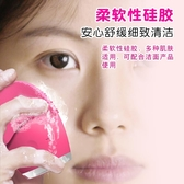 電動潔面儀硅膠洗臉刷充電式美容儀家用面部按摩毛孔清潔器洗面機WY【全館免運】