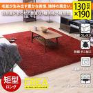 FREA菲亞系列。長毛絨柔130x190公分地毯 / 地墊-5色 / MODERN DECO