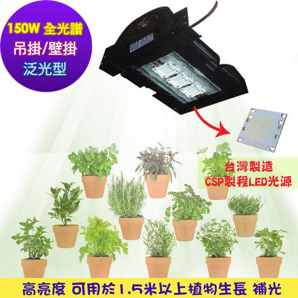 日照 補光 推薦 高空 植物生長 高功率 LED 150瓦 全光譜 泛光型 植物生長燈 吊掛 / 壁掛 皆適用