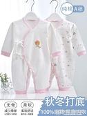 嬰兒衣服系列 嬰兒連身衣秋冬套裝純棉打底內衣初新生兒衣服寶寶和尚服保暖冬裝 快意購物網