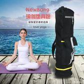 男 女式瑜伽墊背包 加大加寬瑜珈墊袋子加長瑜珈墊包網袋收納背包 js7898『科炫3C』