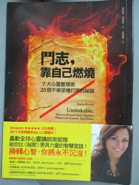【書寶二手書T4/勵志_A6R】鬥志,靠自己燃燒_索妮雅.里柯蒂(Sonia Ricotti)